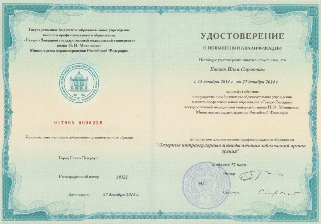 ано спб цдпо дистанционные курсы повышения квалификации санкт-петербург АВТОБУС Великие Луки