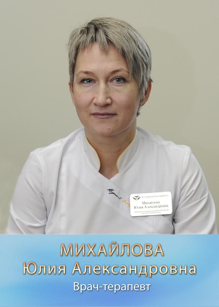 отзывы о докторе фадеевой м в парамоновская клиника поскольку ростом скорости
